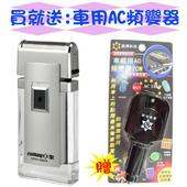 《買就送:車用頻變器》【日象】晶銳電鬍刀(充電式) ZOEH-5360A