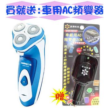 《買就送:車用頻變器》【日象】勁利雙重浮動電鬍刀(充電式) ZOEH-5350A