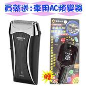 《買就送:車用頻變器》【日象】勁銳電鬍刀(充電式) ZOEH-5330A