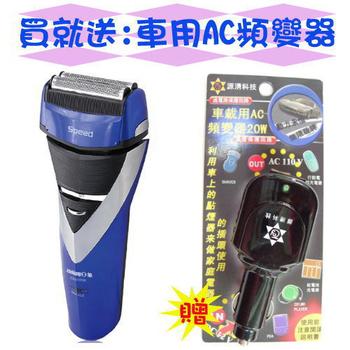 《買就送:車用頻變器》【日象】勁潔2D電鬍刀(充電式) ZOEH-5310A