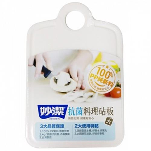 妙潔 抗菌料理砧板-大(1片入 大- 40 cm x 26.7 cm)