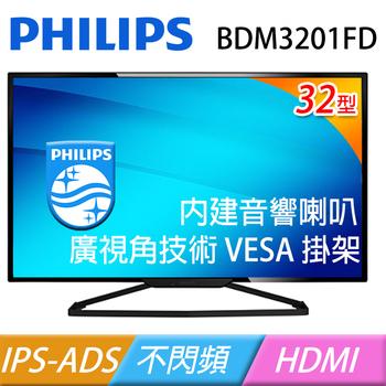 PHILIPS飛利浦 BDM3201FD 32型IPS寬螢幕