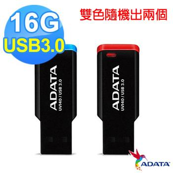 ADATA 威剛 UV140 16G USB3.0 書籤碟《雙色隨機出2個》