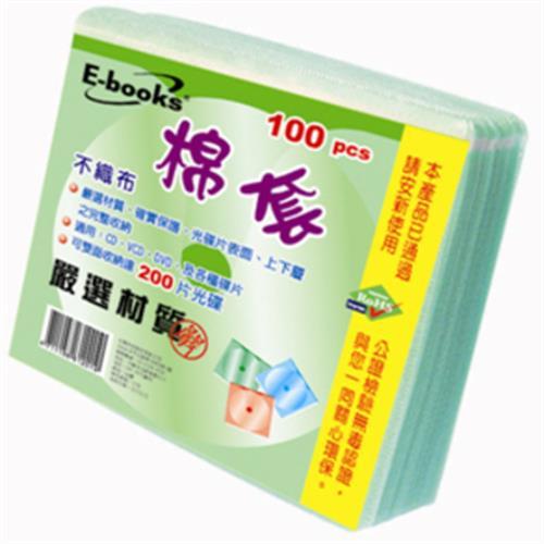 E-books 環保不織布CD棉套100入(台灣製造)