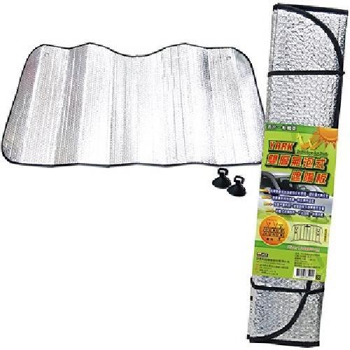 《YARK》雙層氣泡式遮陽板(130*60cm)