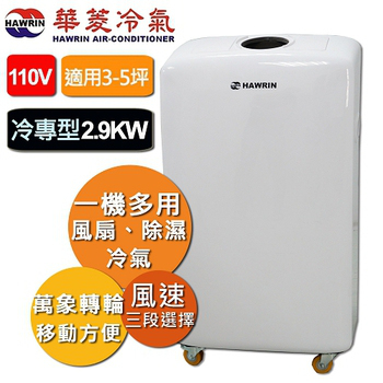 HAWRIN華菱 3-5坪移動式工業用空調冷氣(HPCS-10CR)