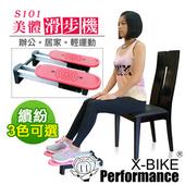《x-bike》Performance 台灣精品 x-bike S101美體滑步機(粉色)