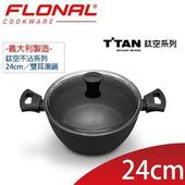 《義大利FLONAL》T-TAN鈦空系列不沾雙耳湯鍋(24cm/4.4L) 附Pyrex玻璃鍋蓋