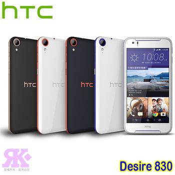 HTC Desire 830 5.5吋八核光學防手震智慧機-贈馬卡龍皮套+專利抗藍光鋼保+手機支架+韓版包+彩色傳輸線(伯爵金)