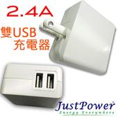 《Just Power》2.4A 雙USB充電器 / 旅充 / 變壓器(2.4A)