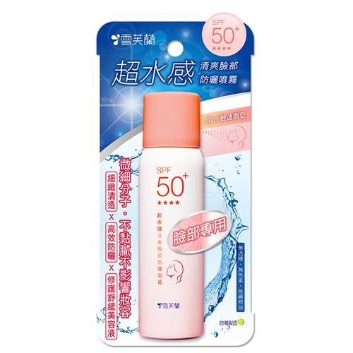 雪芙蘭 超水感清爽臉部防曬噴霧SPF50(50g/臉部防曬噴霧)