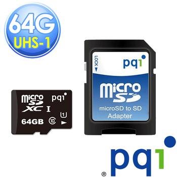 PQI 勁永 microSDHC UHS-1高速記憶卡 (含轉卡)(64GB 記憶卡)