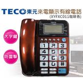 《東元》來電顯示有線電話 XYFXC011 (超大鈴聲) 咖啡/銀色(顏色隨機出貨)