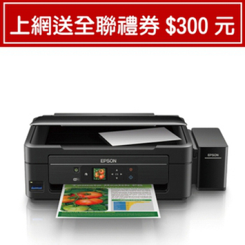 愛普生 【主機加墨水1組】EPSON L455 連續供墨印表機 (另有 L365/L565/L655 )(可參加原廠活動)