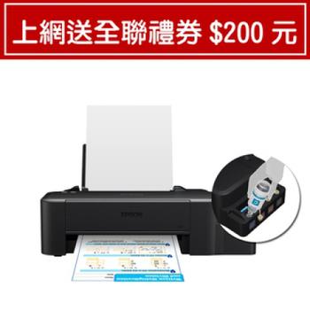 愛普生 【主機加墨水1組】EPSON L120 連續供墨印表機 (另有 L220/L310/L360 )(可參加原廠活動)