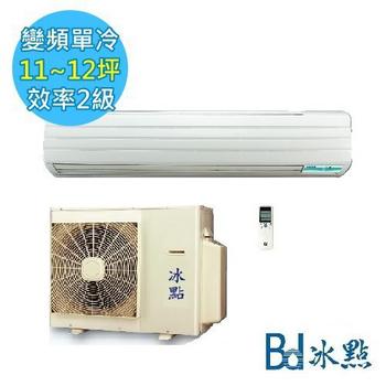 送智慧手機 Bd冰點 11-12坪 DC直流變頻一對一分離式冷氣 (FV-73CS1) ★含基本安裝+舊機回收