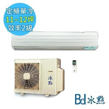 送智慧手機 Bd冰點 11-12坪 高效能定頻一對一分離式冷氣 (FU-73CS1DC) ★含基本安裝+舊機回收
