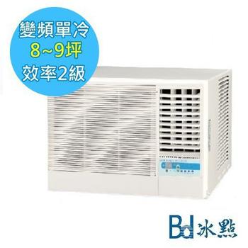 送智慧手機 Bd冰點 8-9坪 DC直流變頻右吹型窗型冷氣 ( FWV-50CS1) ★含基本安裝+舊機回收