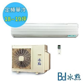 送智慧手機 Bd冰點 18-19坪 定頻一對一分離式冷氣 (FU-112CS1) ★含基本安裝+舊機回收
