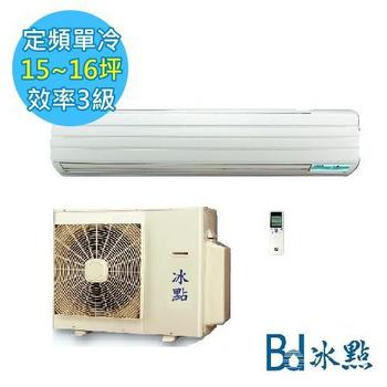 送智慧手機 Bd冰點 15-16坪 定頻一對一分離式冷氣 (FU-93CS1) ★含基本安裝+舊機回收