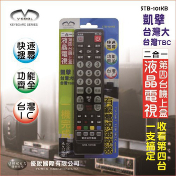 機上盒專用遙控器(機上盒專用遙控器)