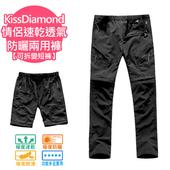 《【KissDiamond】》情侶速乾透氣防曬兩用褲(兩截式可拆變短褲-黑色)(L)
