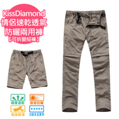 《【KissDiamond】》情侶速乾透氣防曬兩用褲(兩截式可拆變短褲-卡其)(S)