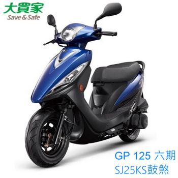 KYMCO 光陽機車 GP 125 鼓煞 六期 2018全新車(閃藍)
