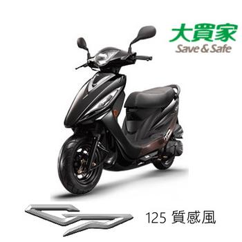 KYMCO 光陽機車 GP 125 質感風 鼓煞 2017 全新車(黑)