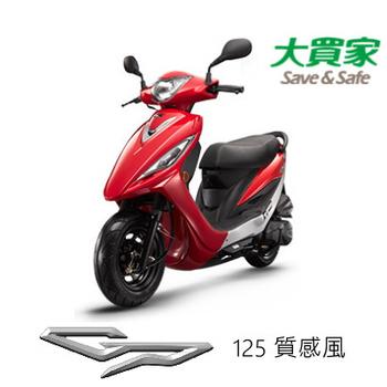 KYMCO 光陽機車 GP 125 質感風 鼓煞 2017 全新車(亮紅)