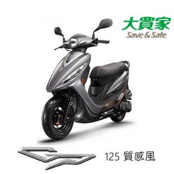 KYMCO 光陽機車 GP 125 質感風 鼓煞 2017 全新車(深銀灰)