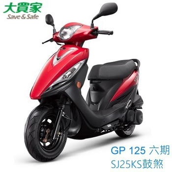 KYMCO 光陽機車 GP 125 鼓煞 六期 2018全新車(亮紅)