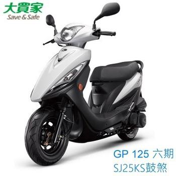 KYMCO 光陽機車 GP 125 鼓煞 六期 2018全新車(珍珠白)