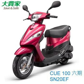 KYMCO 光陽機車 CUE 100 2016 全新車(玫瑰紅)