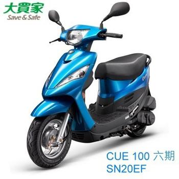 《KYMCO 光陽機車》CUE100【領車送$3500中油卡】六期 2019全新車(藍色)