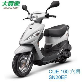 《KYMCO 光陽機車》CUE100【領車送$3500中油卡】六期 2019全新車(珍珠白)