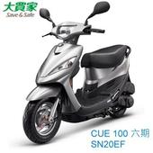 《KYMCO 光陽機車》CUE100【結帳送6%紅利】六期 2019全新車(亮銀)