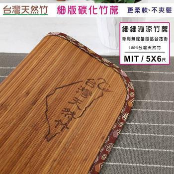 ★結帳現折★BuyJM 雙人5x6尺4mm炭化細條無接縫專利貼合竹蓆/涼蓆(竹炭色)