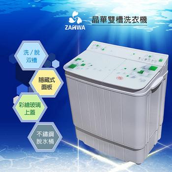 ZANWA晶華 ZANWA晶華 3.6KG節能雙槽洗衣機/洗滌機 ZW-238S