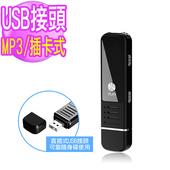 《LTP》隨身碟型插卡式高音質錄音筆(DVR08)