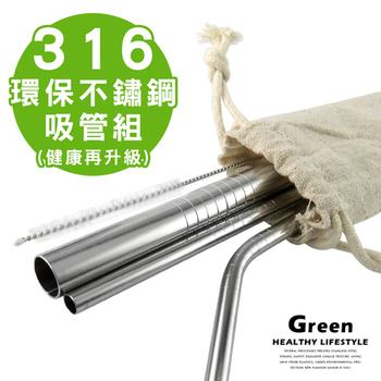 KissDiamond SGS認證頂級316環保不鏽鋼吸管組(四件一組 環保再升級)(一組)