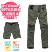 《【KissDiamond】》情侶速乾透氣防曬兩用褲(兩截式可拆變短褲-軍綠)(S)
