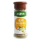 《小磨坊》湯用胡椒粉(純素)(26g/瓶)