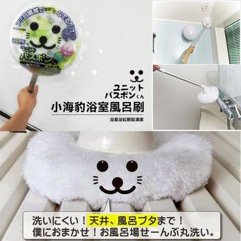 日本山崎 二代抗菌小海豹風呂刷浴室清潔刷(顏色隨機)