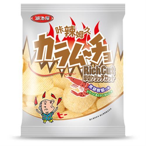 卡辣姆久 厚切洋芋片-黑胡椒蝦口味(150g/包)