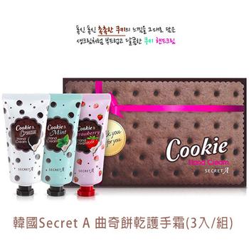 Secret A 韓國Secret A 曲奇餅乾護手霜禮盒 (草莓/薄荷/OREO) 現貨不必等代購 (3入/組)(奶油x3)