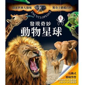 閣林文創 驚奇立體酷百科:發現奇妙動物星球