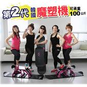 《X-BIKE》第2代-韓國魔塑機(適用100公斤) 塑腿 塑腰 塑造美魔女第二代-魔塑機 $2010