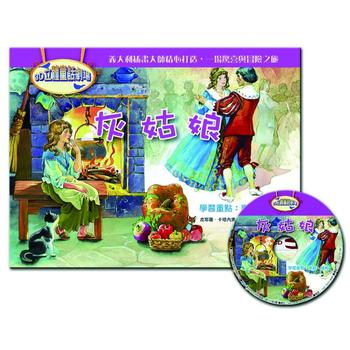 閣林文創 3D立體童話劇場-灰姑娘 (1書1CD)