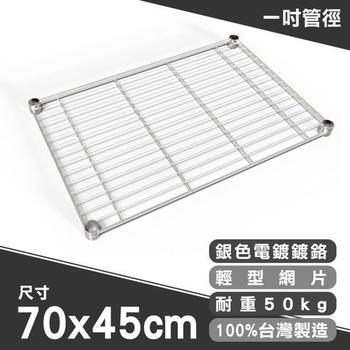 dayneeds 70x45cm輕型網片